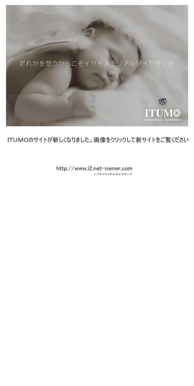イツモ →  画像が表示されない時はここをクリック←イツモホームページ